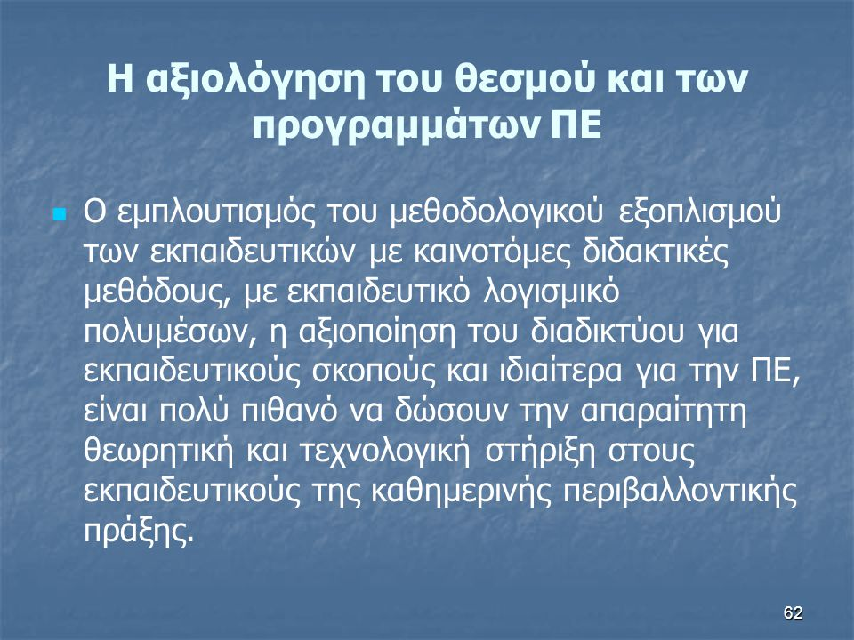62 H αξιολόγηση του θεσμού και των προγραμμάτων ΠΕ Ο εμπλουτισμός του μεθοδολογικού εξοπλισμού των εκπαιδευτικών με καινοτόμες διδακτικές μεθόδους, με