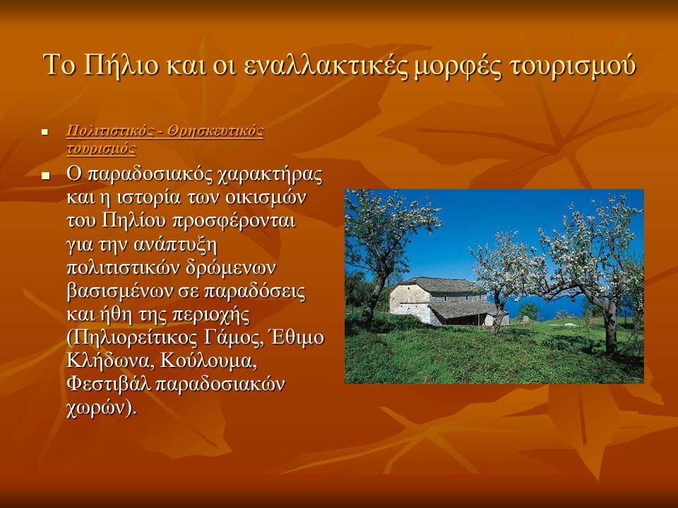 Το Πήλιο και οι εναλλακτικές μορφές τουρισμού Πολιτιστικός - Θρησκευτικός τουρισμός Πολιτιστικός - Θρησκευτικός τουρισμός Ο παραδοσιακός χαρακτήρας κα
