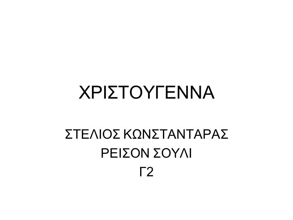 XΡΙΣΤΟΥΓΕΝΝΑ ΣΤΕΛΙΟΣ ΚΩΝΣΤΑΝΤΑΡΑΣ ΡΕΙΣΟΝ ΣΟΥΛΙ Γ2