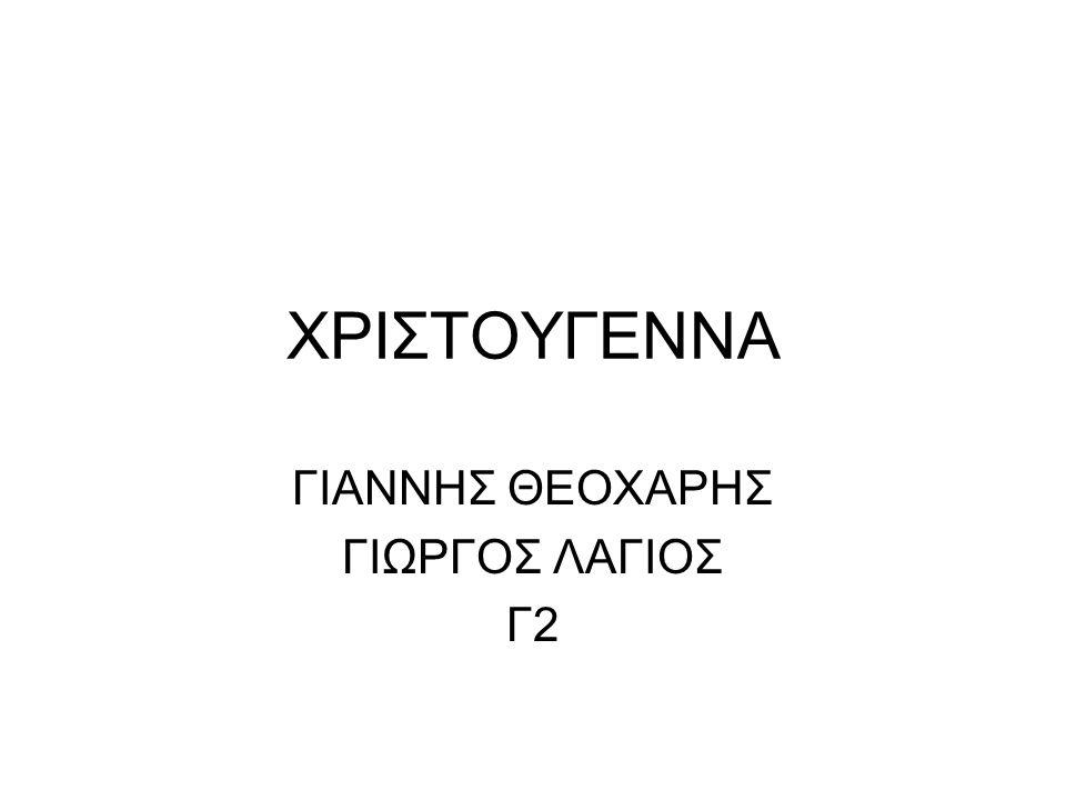 ΧΡΙΣΤΟΥΓΕΝΝΑ ΓΙΑΝΝΗΣ ΘΕΟΧΑΡΗΣ ΓΙΩΡΓΟΣ ΛΑΓΙΟΣ Γ2