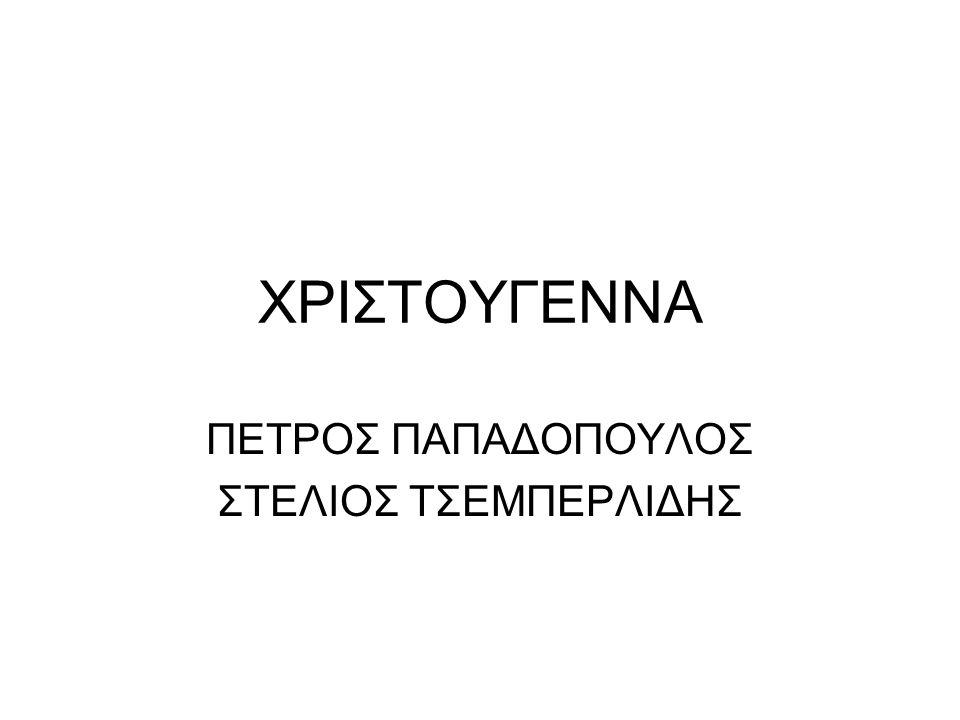 ΧΡΙΣΤΟΥΓΕΝΝΑ ΠΕΤΡΟΣ ΠΑΠΑΔΟΠΟΥΛΟΣ ΣΤΕΛΙΟΣ ΤΣΕΜΠΕΡΛΙΔΗΣ