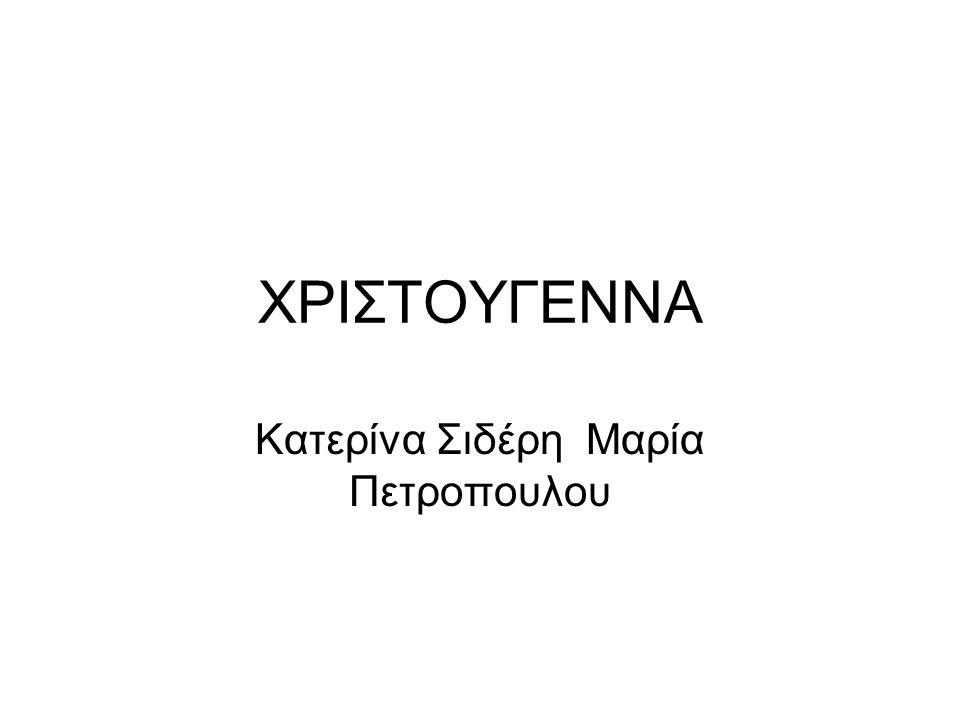 XΡΙΣΤΟΥΓΕΝΝΑ Κατερίνα Σιδέρη Μαρία Πετροπουλου