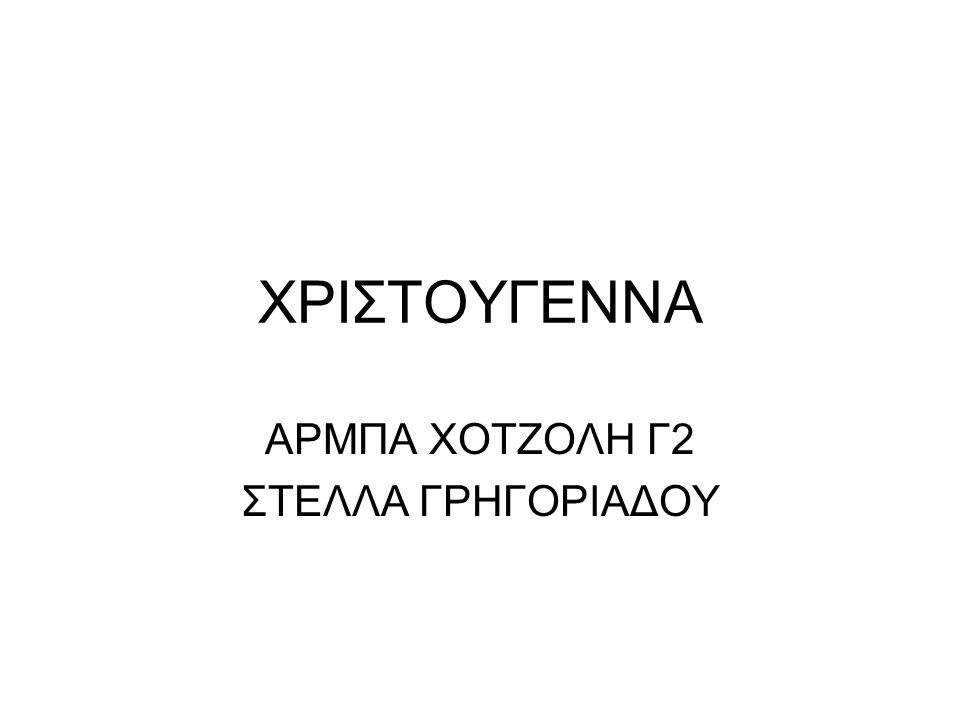 ΧΡΙΣΤΟΥΓΕΝΝΑ ΑΡΜΠΑ ΧΟΤΖΟΛΗ Γ2 ΣΤΕΛΛΑ ΓΡΗΓΟΡΙΑΔΟΥ