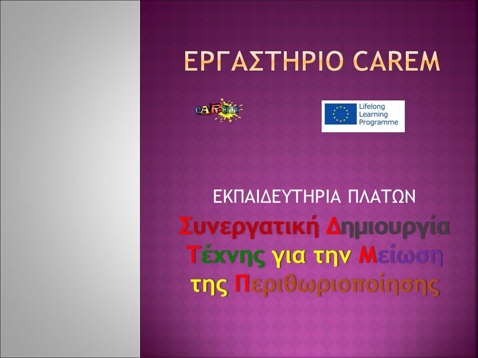  Εννέα (9) εκπαιδευτικές δραστηριότητες από κάθε εταίρο Τρεις (3) δραστηριότητες με θέμα «Μείωση Περιθωριοποίησης Τρεις (3) δραστηριότητες με θέμα «Εμπειρίες με το Διαφορετικό» Τρεις (3) δραστηριότητες με θέμα «Ανάπτυξη της Δημοκρατικής Ευρωπαϊκής Ιθαγένειας» Σύνολο εκπαιδευτικών δραστηριοτήτων και από τους 5 εταίρους: Σαράντα πέντε (45)