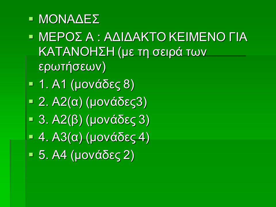  ΜΟΝΑΔΕΣ  ΜΕΡΟΣ Α : ΑΔΙΔΑΚΤΟ ΚΕΙΜΕΝΟ ΓΙΑ ΚΑΤΑΝΟΗΣΗ (με τη σειρά των ερωτήσεων)  1. Α1 (μονάδες 8)  2. Α2(α) (μονάδες3)  3. Α2(β) (μονάδες 3)  4.