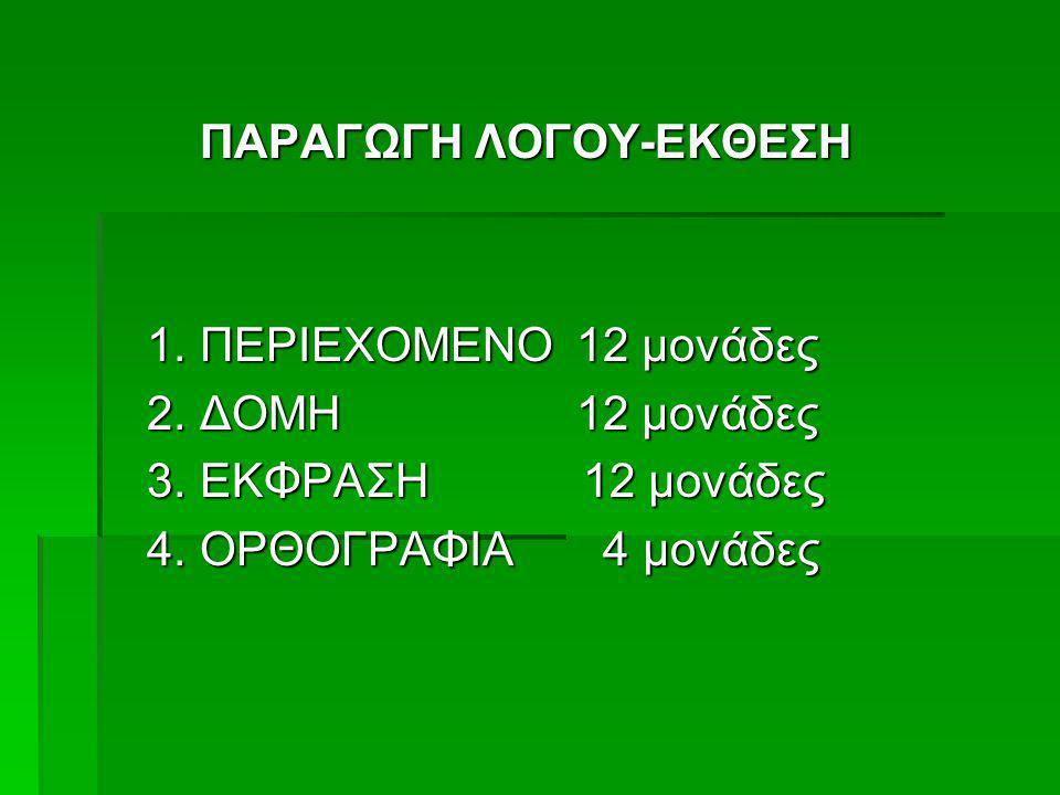 ΠΑΡΑΓΩΓΗ ΛΟΓΟΥ-ΕΚΘΕΣΗ ΠΑΡΑΓΩΓΗ ΛΟΓΟΥ-ΕΚΘΕΣΗ 1. ΠΕΡΙΕΧΟΜΕΝΟ 12 μονάδες 1. ΠΕΡΙΕΧΟΜΕΝΟ 12 μονάδες 2. ΔΟΜΗ 12 μονάδες 2. ΔΟΜΗ 12 μονάδες 3. ΕΚΦΡΑΣΗ 12 μο
