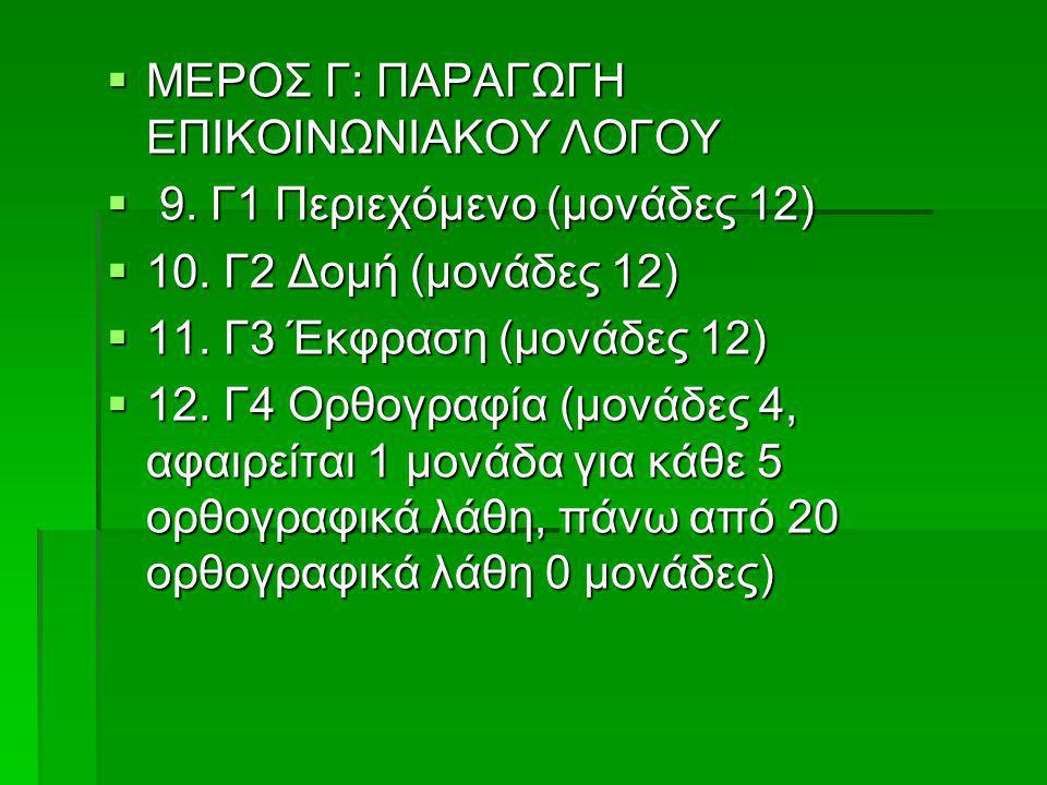  ΜΕΡΟΣ Γ: ΠΑΡΑΓΩΓΗ ΕΠΙΚΟΙΝΩΝΙΑΚΟΥ ΛΟΓΟΥ  9. Γ1 Περιεχόμενο (μονάδες 12)  10. Γ2 Δομή (μονάδες 12)  11. Γ3 Έκφραση (μονάδες 12)  12. Γ4 Ορθογραφία