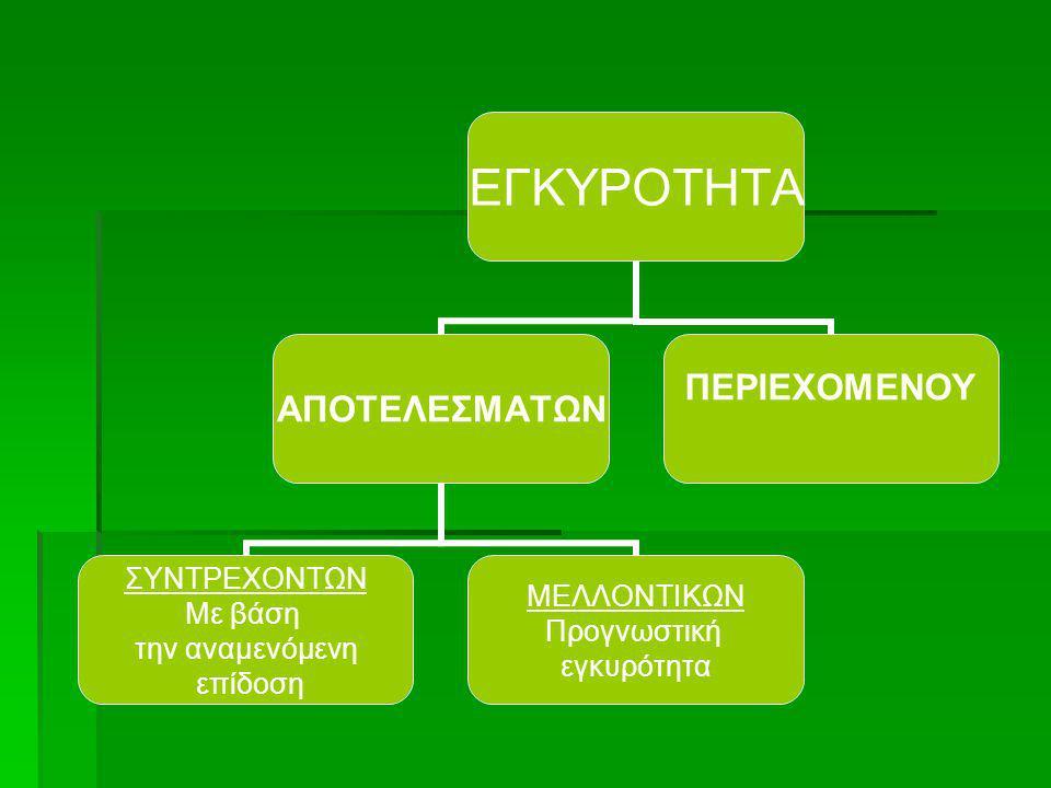  Η περίληψη βαθμολογείται ως εξής: Περιεχόμενο- 5, Δομή/ Συνοχή-2, Έκφραση/ Γλώσσα-1.