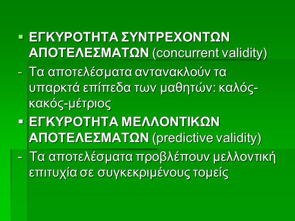  ΟΡΘΟΓΡΑΦΙΑ 1. Ορθή χρήση γραμματικών κανόνων