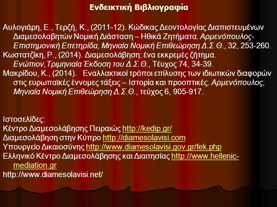 Ενδεικτική Βιβλιογραφία Αυλογιάρη, Ε., Τερζή, Κ., (2011-12). Κώδικας Δεοντολογίας Διαπιστευμένων Διαμεσολαβητών Νομική Διάσταση – Ηθικά Ζητήματα. Αρμε