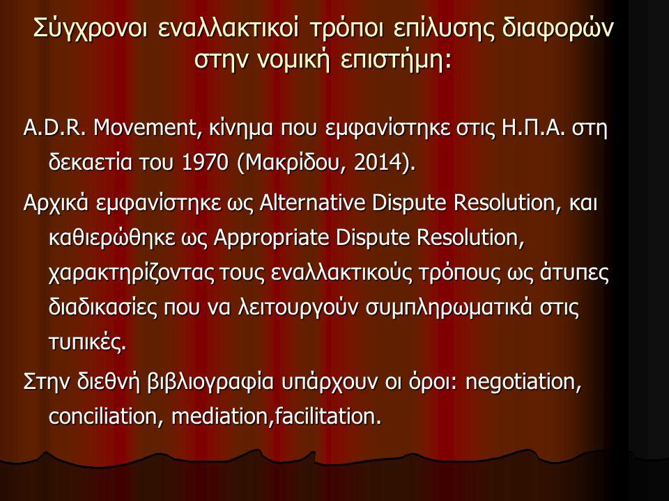 Σύγχρονοι εναλλακτικοί τρόποι επίλυσης διαφορών στην νομική επιστήμη: Α.D.R. Movement, κίνημα που εμφανίστηκε στις Η.Π.Α. στη δεκαετία του 1970 (Μακρί