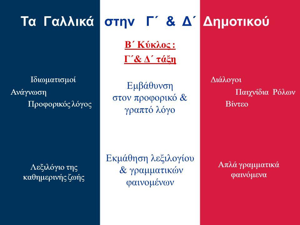 Β΄ Κύκλος : Γ΄& Δ΄ τάξη Εμβάθυνση στον προφορικό & γραπτό λόγο Εκμάθηση λεξιλογίου & γραμματικών φαινομένων Ιδιωματισμοί Ανάγνωση Προφορικός λόγος Διά