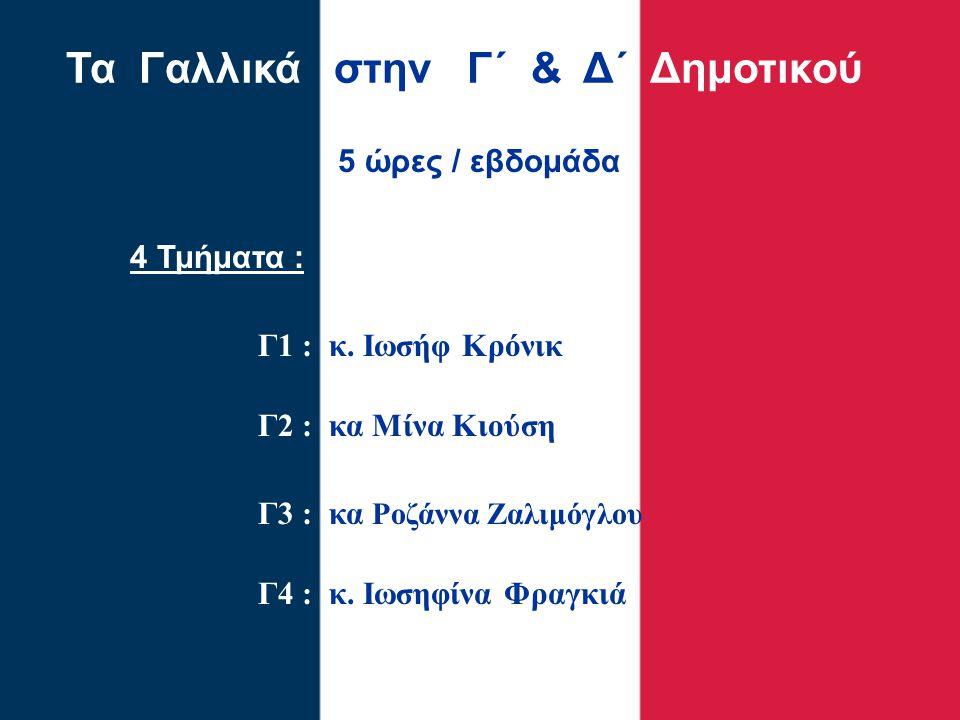 4 Τμήματα : Γ1 : κ. Ιωσήφ Κρόνικ Γ2 : κα Μίνα Κιούση Γ3 : κα Ροζάννα Ζαλιμόγλου 5 ώρες / εβδομάδα Γ4 : κ. Ιωσηφίνα Φραγκιά