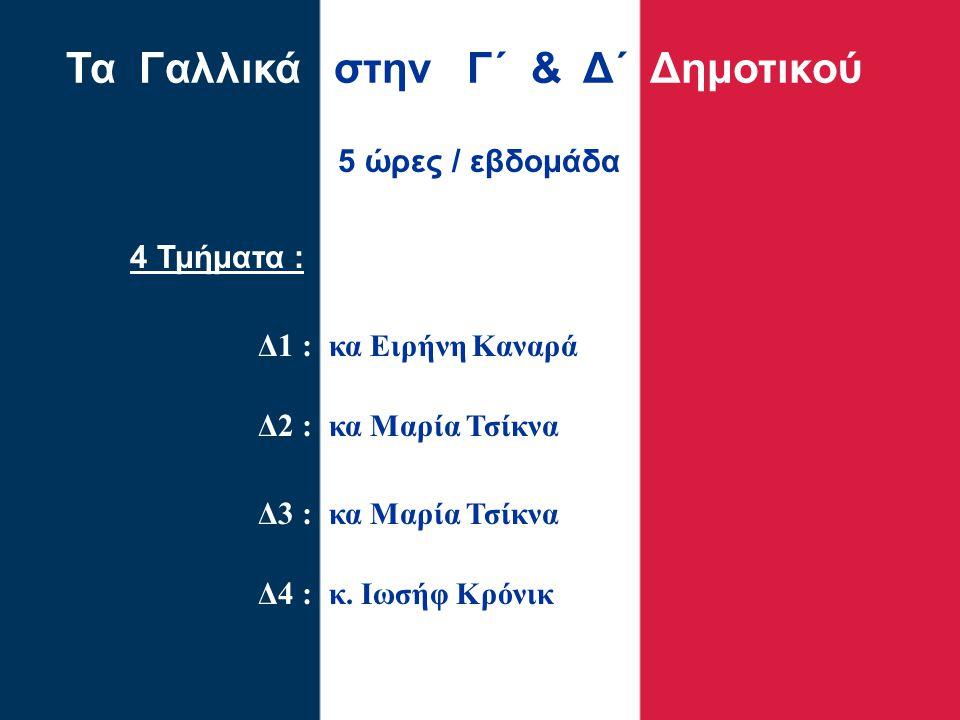 4 Τμήματα : Δ1 : κα Ειρήνη Καναρά Δ2 : κα Μαρία Τσίκνα Δ3 : κα Μαρία Τσίκνα 5 ώρες / εβδομάδα Δ4 : κ. Ιωσήφ Κρόνικ Τα Γαλλικά στην Γ΄ & Δ΄ Δημοτικού