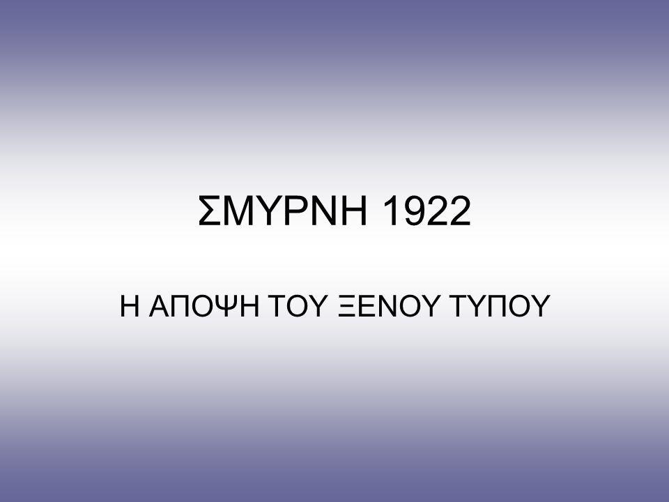 ΣΜΥΡΝΗ 1922 Η ΑΠΟΨΗ ΤΟΥ ΞΕΝΟΥ ΤΥΠΟΥ