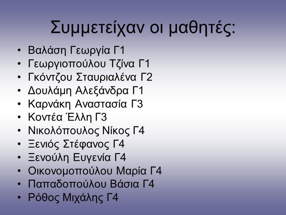 Συμμετείχαν οι μαθητές: Βαλάση Γεωργία Γ1 Γεωργιοπούλου Τζίνα Γ1 Γκόντζου Σταυριαλένα Γ2 Δουλάμη Αλεξάνδρα Γ1 Καρνάκη Αναστασία Γ3 Κοντέα Έλλη Γ3 Νικο