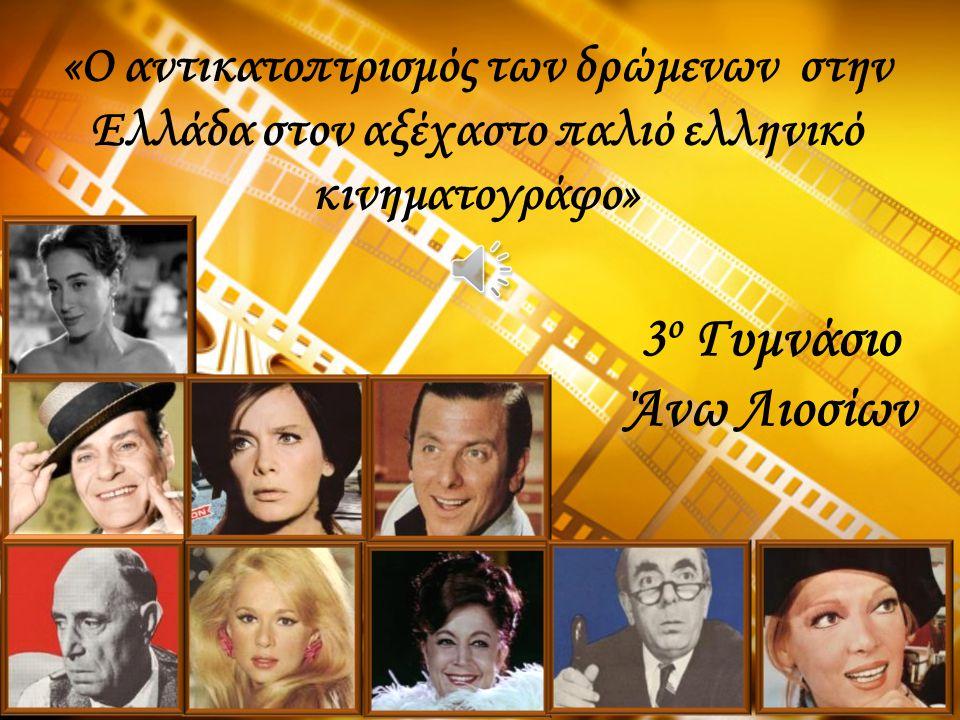 «Ο αντικατοπτρισμός των δρώμενων στην Ελλάδα στον αξέχαστο παλιό ελληνικό κινηματογράφο» 3 ο Γυμνάσιο Άνω Λιοσίων