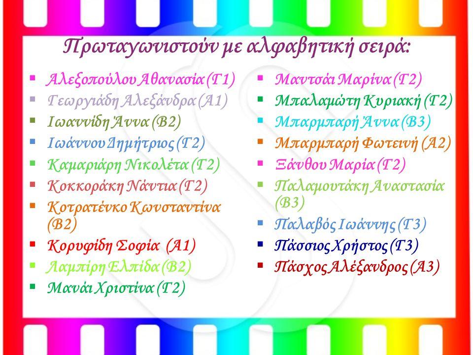 Πρωταγωνιστούν με αλφαβητική σειρά:  Αλεξοπούλου Αθανασία (Γ1)  Γεωργιάδη Αλεξάνδρα (Α1)  Ιωαννίδη Άννα (Β2)  Ιωάννου Δημήτριος (Γ2)  Καμαριάρη Νικολέτα (Γ2)  Κοκκοράκη Νάντια (Γ2)  Κοτρατένκο Κωνσταντίνα (Β2)  Κορυφίδη Σοφία (Α1)  Λαμπίρη Ελπίδα (Β2)  Μανάι Χριστίνα (Γ2)  Μαντσάι Μαρίνα (Γ2)  Μπαλαμώτη Κυριακή (Γ2)  Μπαρμπαρή Άννα (Β3)  Μπαρμπαρή Φωτεινή (Α2)  Ξάνθου Μαρία (Γ2)  Παλαμουτάκη Αναστασία (Β3)  Παλαβός Ιωάννης (Γ3)  Πάσσιος Χρήστος (Γ3)  Πάσχος Αλέξανδρος (Α3)