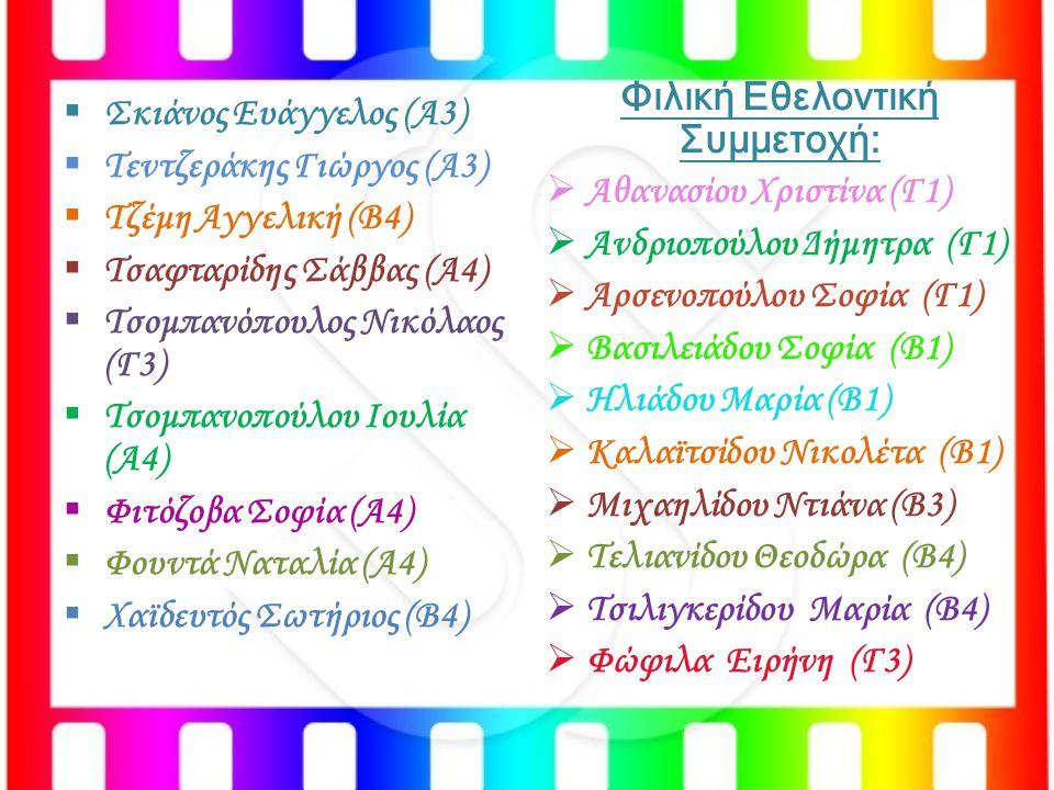 Σκιάνος Ευάγγελος (Α3)  Τεντζεράκης Γιώργος (Α3)  Τζέμη Αγγελική (Β4)  Τσαφταρίδης Σάββας (Α4)  Τσομπανόπουλος Νικόλαος (Γ3)  Τσομπανοπούλου Ιουλία (Α4)  Φιτόζοβα Σοφία (Α4)  Φουντά Ναταλία (Α4)  Χαϊδευτός Σωτήριος (Β4) Φιλική Εθελοντική Συμμετοχή:  Αθανασίου Χριστίνα (Γ1)  Ανδριοπούλου Δήμητρα (Γ1)  Αρσενοπούλου Σοφία (Γ1)  Βασιλειάδου Σοφία (Β1)  Ηλιάδου Μαρία (Β1)  Καλαϊτσίδου Νικολέτα (Β1)  Μιχαηλίδου Ντιάνα (Β3)  Τελιανίδου Θεοδώρα (Β4)  Τσιλιγκερίδου Μαρία (Β4)  Φώφιλα Ειρήνη (Γ3)