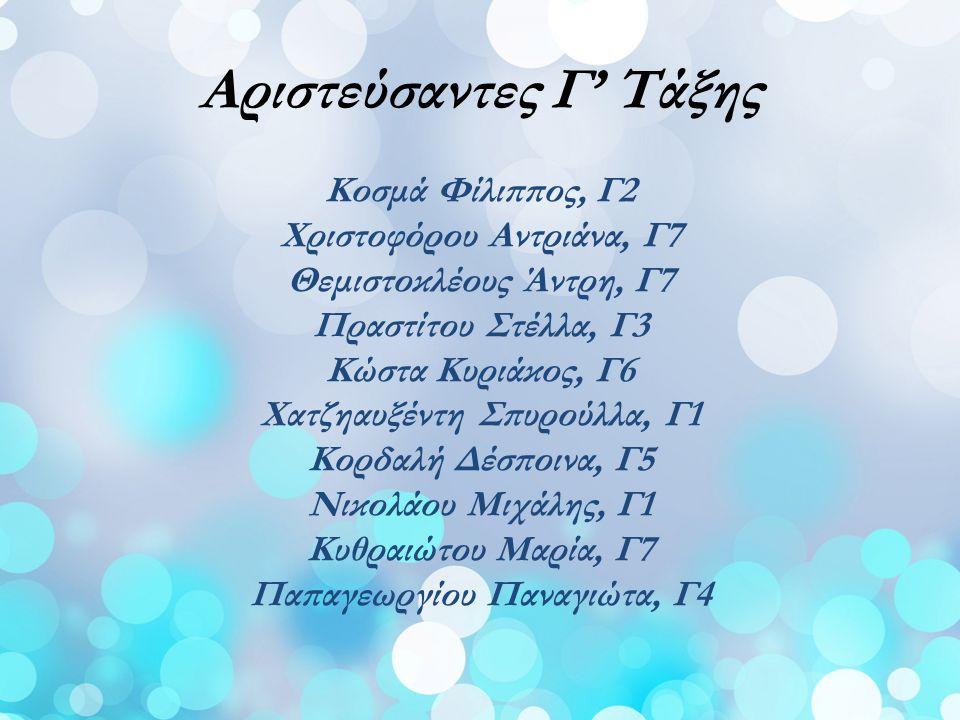 Αριστεύσαντες Γ' Τάξης Κοσμά Φίλιππος, Γ2 Χριστοφόρου Αντριάνα, Γ7 Θεμιστοκλέους Άντρη, Γ7 Πραστίτου Στέλλα, Γ3 Κώστα Κυριάκος, Γ6 Χατζηαυξέντη Σπυρού