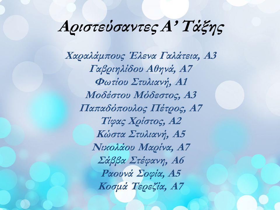 Αριστεύσαντες Α' Τάξης Χαραλάμπους Έλενα Γαλάτεια, Α3 Γαβριηλίδου Αθηνά, Α7 Φωτίου Στυλιανή, Α1 Μοδέστου Μόδεστος, Α3 Παπαδόπουλος Πέτρος, Α7 Τίφας Χρ
