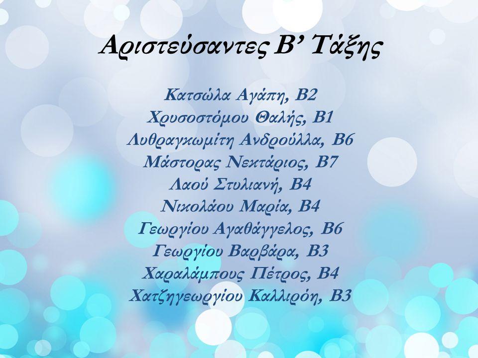 Αριστεύσαντες B' Τάξης Κατσώλα Αγάπη, B2 Χρυσοστόμου Θαλής, B1 Λυθραγκωμίτη Ανδρούλλα, B6 Μάστορας Νεκτάριος, B7 Λαού Στυλιανή, B4 Νικολάου Μαρία, B4