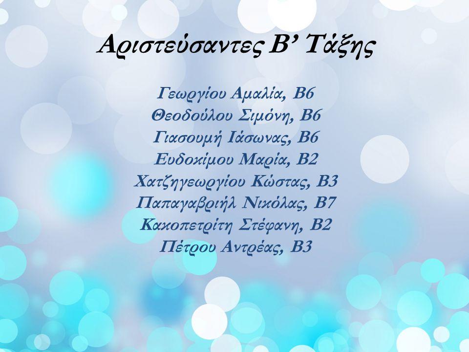 Αριστεύσαντες B' Τάξης Γεωργίου Αμαλία, B6 Θεοδούλου Σιμόνη, B6 Γιασουμή Ιάσωνας, B6 Ευδοκίμου Μαρία, B2 Χατζηγεωργίου Κώστας, B3 Παπαγαβριήλ Νικόλας,