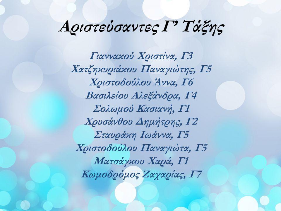 Αριστεύσαντες Γ' Τάξης Γιαννακού Χριστίνα, Γ3 Χατζηκυριάκου Παναγιώτης, Γ5 Χριστοδούλου Άννα, Γ6 Βασιλείου Αλεξάνδρα, Γ4 Σολωμού Κασιανή, Γ1 Χρυσάνθου