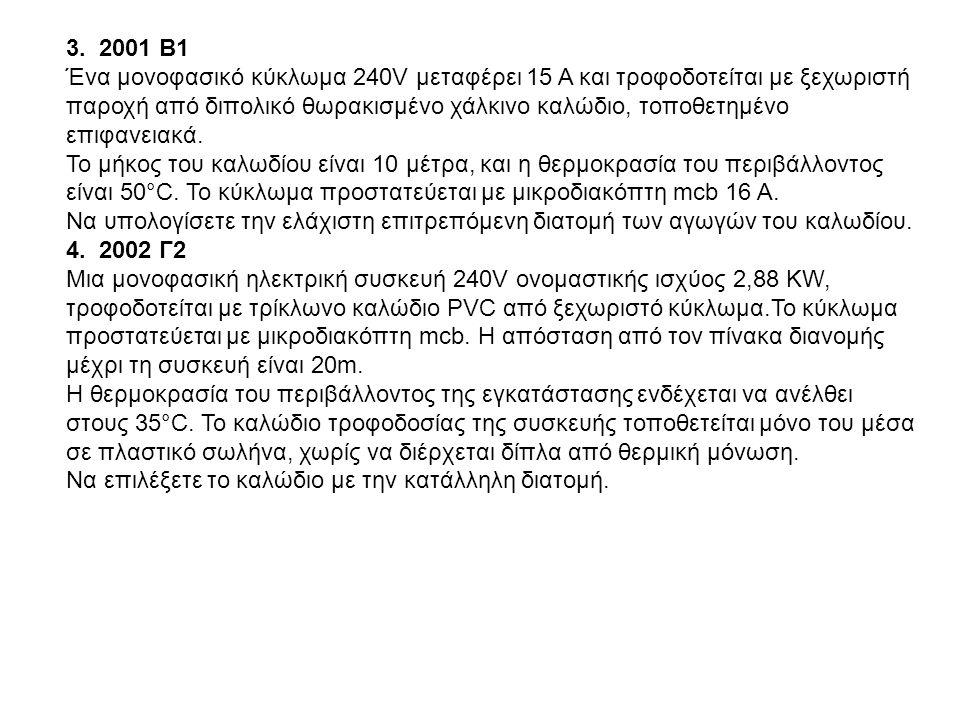 3. 2001 Β1 Ένα μονοφασικό κύκλωμα 240V μεταφέρει 15 Α και τροφοδοτείται με ξεχωριστή παροχή από διπολικό θωρακισμένο χάλκινο καλώδιο, τοποθετημένο επι