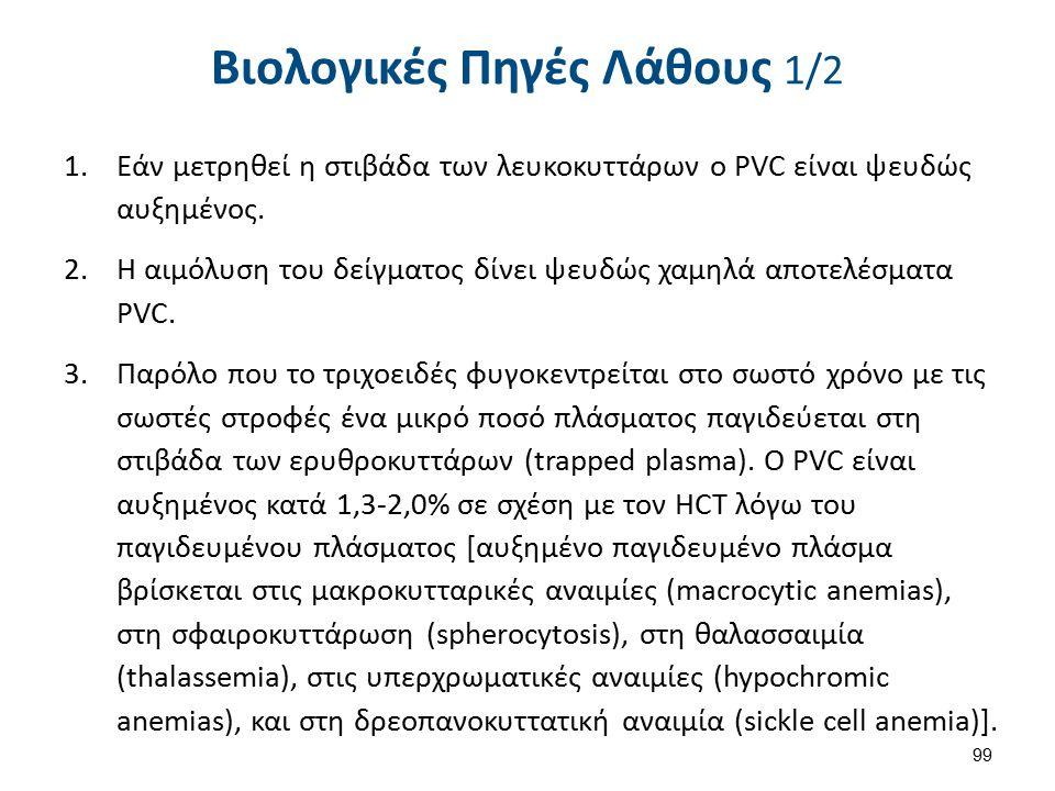 Βιολογικές Πηγές Λάθους 1/2 1.Εάν μετρηθεί η στιβάδα των λευκοκυττάρων ο PVC είναι ψευδώς αυξημένος. 2.Η αιμόλυση του δείγματος δίνει ψευδώς χαμηλά απ
