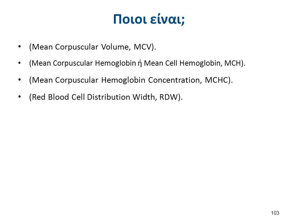 Ποιοι είναι; (Mean Corpuscular Volume, MCV).