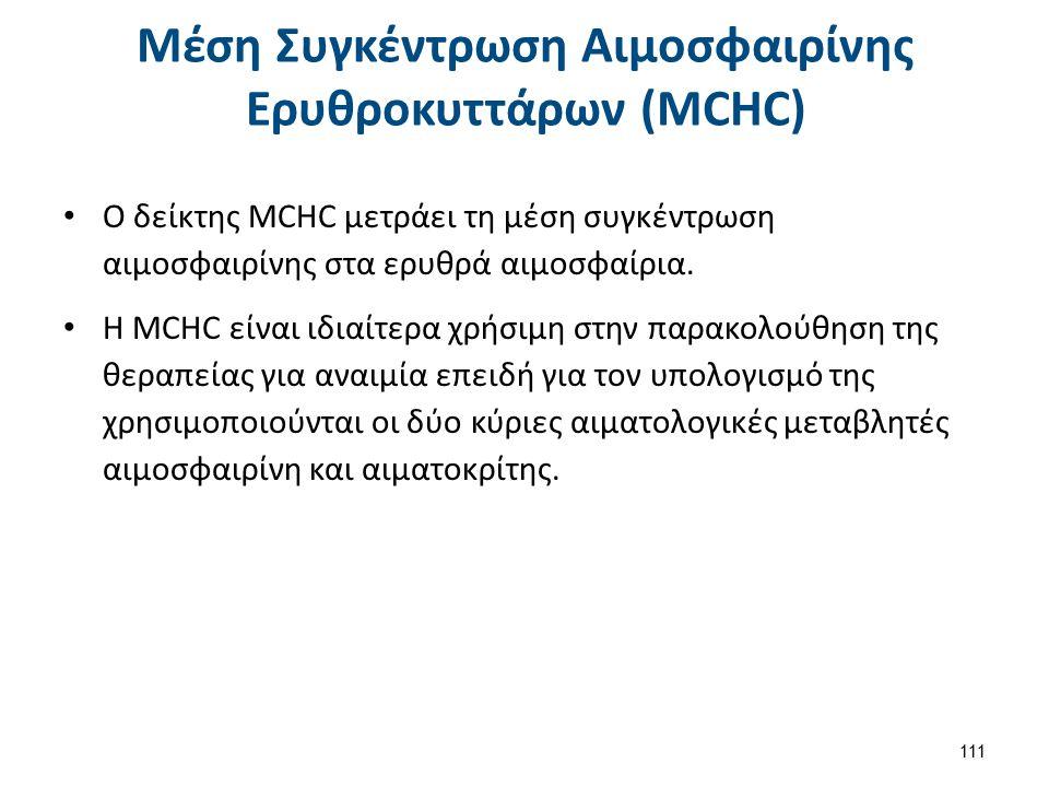 Μέση Συγκέντρωση Αιμοσφαιρίνης Ερυθροκυττάρων (MCHC) Ο δείκτης MCHC μετράει τη μέση συγκέντρωση αιμοσφαιρίνης στα ερυθρά αιμοσφαίρια. Η MCHC είναι ιδι
