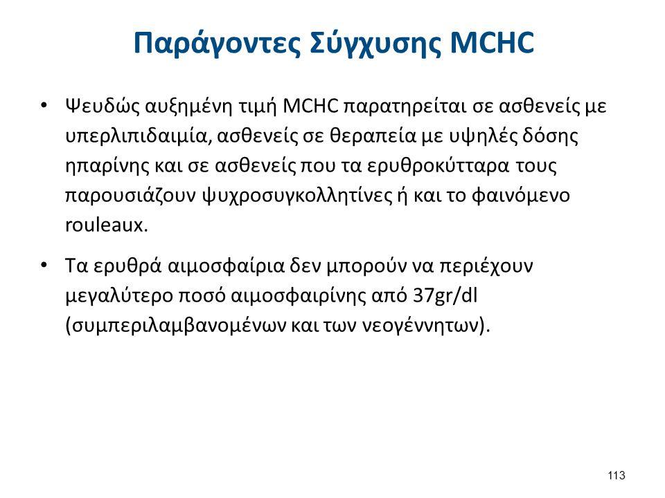Παράγοντες Σύγχυσης MCHC Ψευδώς αυξημένη τιμή MCHC παρατηρείται σε ασθενείς με υπερλιπιδαιμία, ασθενείς σε θεραπεία με υψηλές δόσης ηπαρίνης και σε ασθενείς που τα ερυθροκύτταρα τους παρουσιάζουν ψυχροσυγκολλητίνες ή και το φαινόμενο rouleaux.
