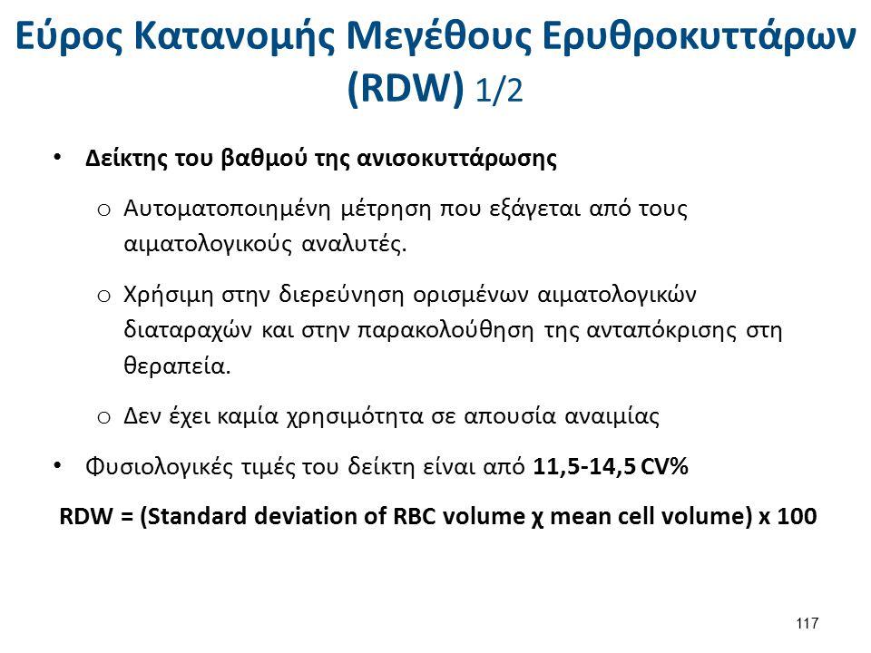 Εύρος Kατανομής Mεγέθους Eρυθροκυττάρων (RDW) 1/2 Δείκτης του βαθμού της ανισοκυττάρωσης o Αυτοματοποιημένη μέτρηση που εξάγεται από τους αιματολογικούς αναλυτές.