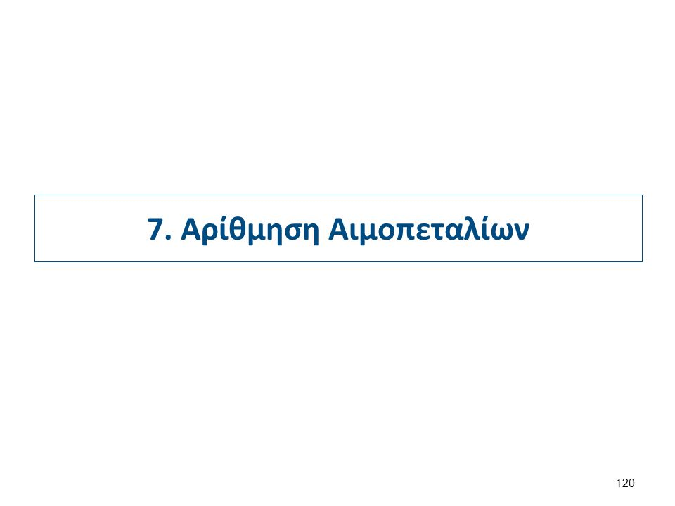 7. Αρίθμηση Αιμοπεταλίων 120