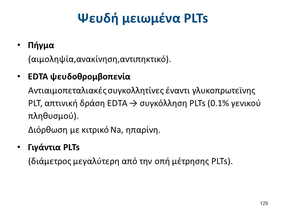 Ψευδή μειωμένα PLTs Πήγμα (αιμοληψία,ανακίνηση,αντιπηκτικό). EDTA ψευδοθρομβοπενία Αντιαιμοπεταλιακές συγκολλητίνες έναντι γλυκοπρωτεϊνης PLT, απτινικ
