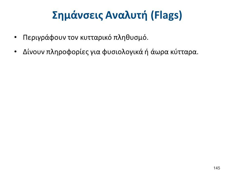 Σημάνσεις Αναλυτή (Flags) Περιγράφουν τον κυτταρικό πληθυσμό. Δίνουν πληροφορίες για φυσιολογικά ή άωρα κύτταρα. 145