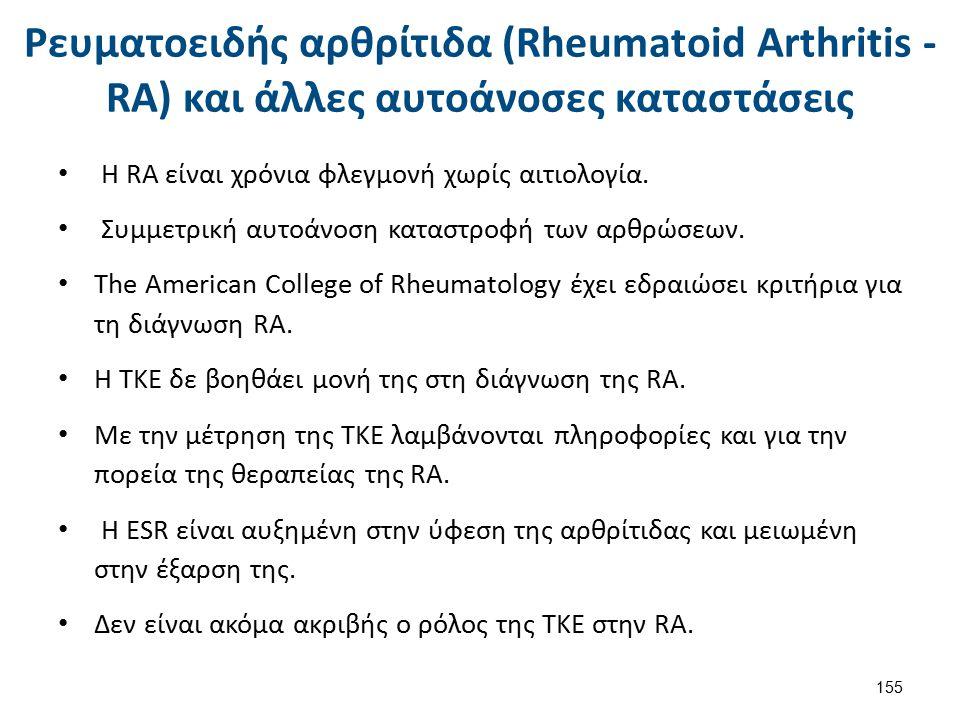 Ρευματοειδής αρθρίτιδα (Rheumatoid Arthritis - RA) και άλλες αυτοάνοσες καταστάσεις Η RA είναι χρόνια φλεγμονή χωρίς αιτιολογία. Συμμετρική αυτοάνοση