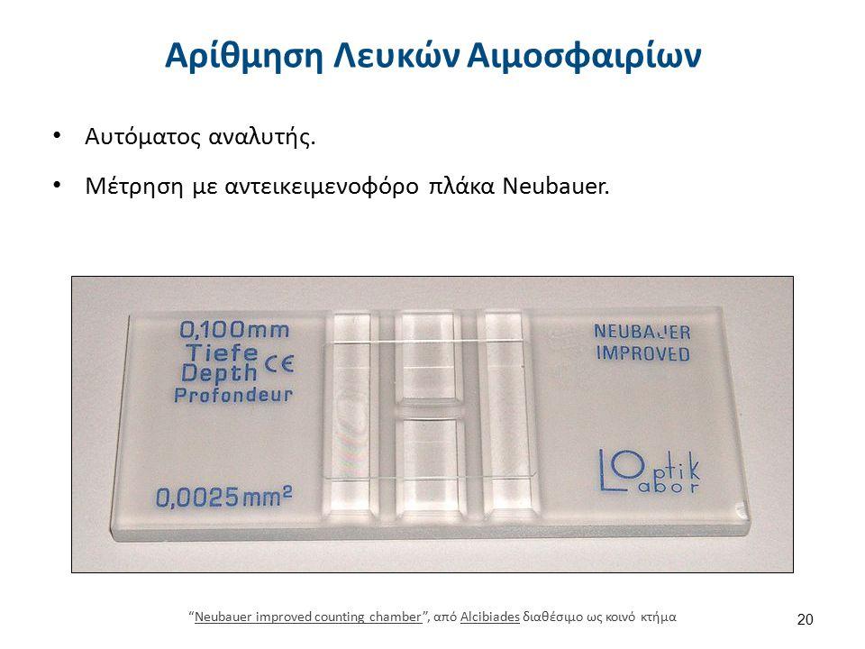 """Αρίθμηση Λευκών Αιμοσφαιρίων Αυτόματος αναλυτής. Μέτρηση με αντεικειμενοφόρο πλάκα Neubauer. """"Neubauer improved counting chamber"""", από Alcibiades διαθ"""