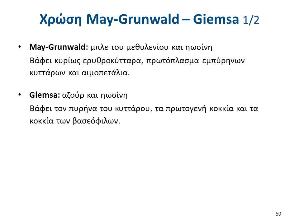 Χρώση May-Grunwald – Giemsa 1/2 May-Grunwald: μπλε του μεθυλενίου και ηωσίνη Βάφει κυρίως ερυθροκύτταρα, πρωτόπλασμα εμπύρηνων κυττάρων και αιμοπετάλια.
