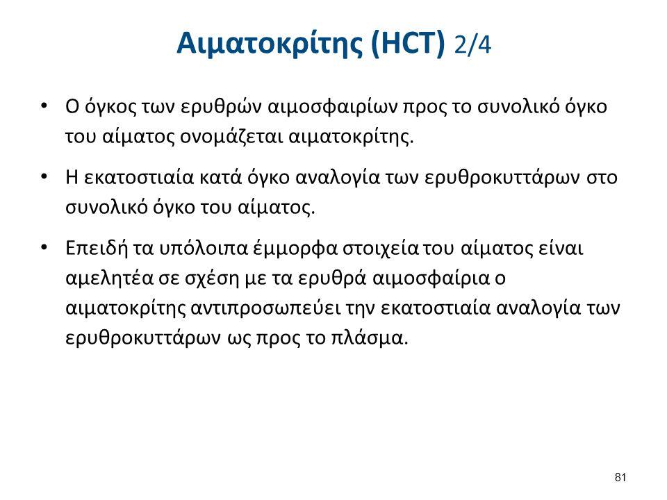 Αιματοκρίτης (HCT) 2/4 Ο όγκος των ερυθρών αιμοσφαιρίων προς το συνολικό όγκο του αίματος ονομάζεται αιματοκρίτης. H εκατοστιαία κατά όγκο αναλογία τω