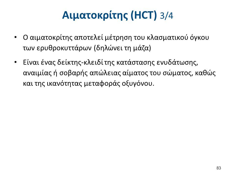 Αιματοκρίτης (HCT) 3/4 Ο αιματοκρίτης αποτελεί μέτρηση του κλασματικού όγκου των ερυθροκυττάρων (δηλώνει τη μάζα) Είναι ένας δείκτης-κλειδί της κατάστ