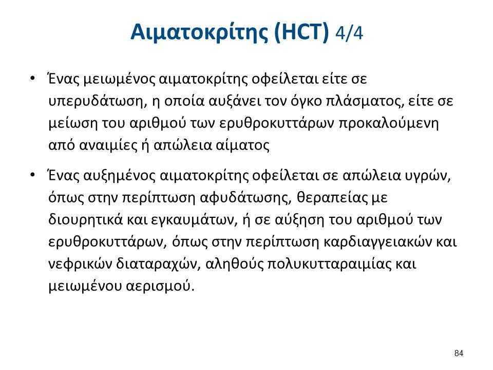 Αιματοκρίτης (HCT) 4/4 Ένας μειωμένος αιματοκρίτης οφείλεται είτε σε υπερυδάτωση, η οποία αυξάνει τον όγκο πλάσματος, είτε σε μείωση του αριθμού των ερυθροκυττάρων προκαλούμενη από αναιμίες ή απώλεια αίματος Ένας αυξημένος αιματοκρίτης οφείλεται σε απώλεια υγρών, όπως στην περίπτωση αφυδάτωσης, θεραπείας με διουρητικά και εγκαυμάτων, ή σε αύξηση του αριθμού των ερυθροκυττάρων, όπως στην περίπτωση καρδιαγγειακών και νεφρικών διαταραχών, αληθούς πολυκυτταραιμίας και μειωμένου αερισμού.
