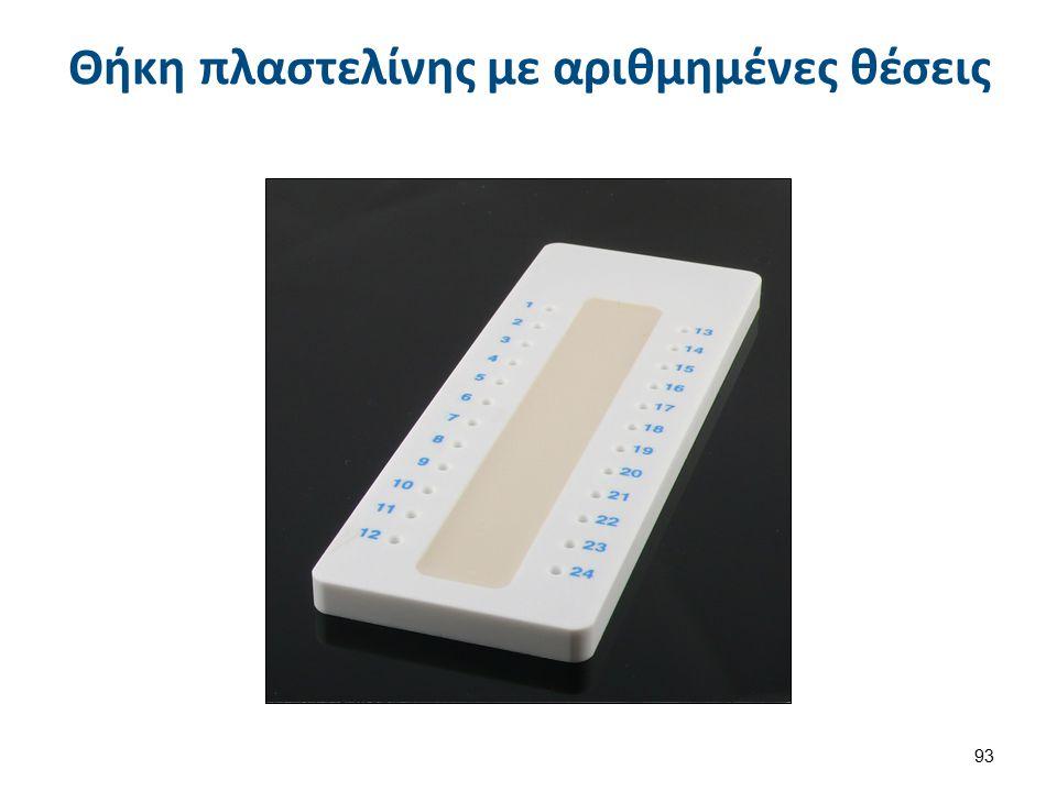 Θήκη πλαστελίνης με αριθμημένες θέσεις 93