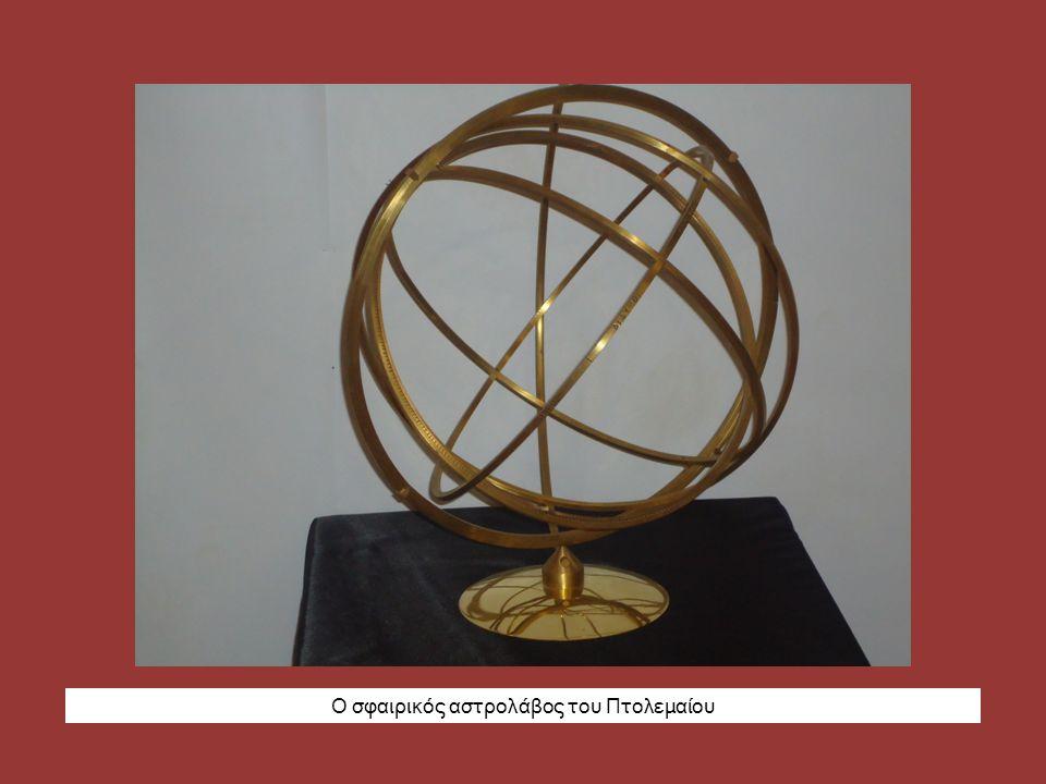 Ο σφαιρικός αστρολάβος του Πτολεμαίου