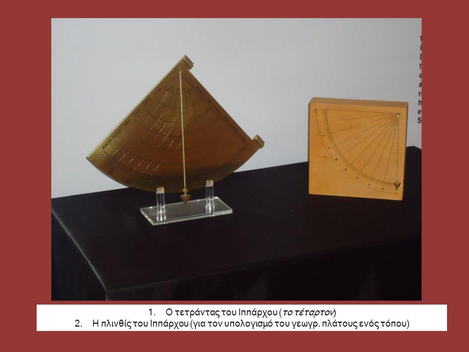 1.Ο τετράντας του Ιππάρχου (το τέταρτον) 2.Η πλινθίς του Ιππάρχου (για τον υπολογισμό του γεωγρ. πλάτους ενός τόπου)