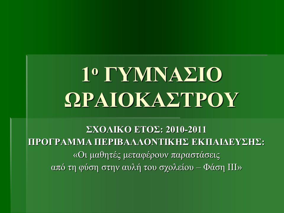  Υπεύθυνος  Αρβανιτίδης Γεώργιος, ΠΕ14, Γεωπόνος  Συμμετέχοντες καθηγητές:  Μιχαηλίδου Άννα, ΠΕ19, Πληροφορικός