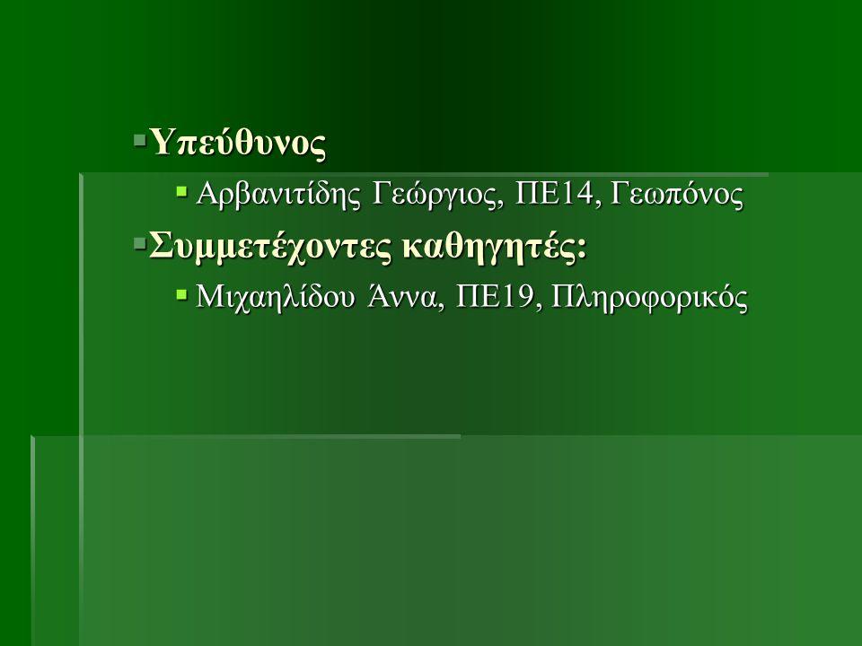 ΣΥΜΜΕΤΕΧΟΝΤΕΣ ΜΑΘΗΤΕΣ Α/ΑΟΝΟΜΑΤΕΠΩΝΥΜΟΤΜΗΜΑ 1Αδαμαντιάδου Δωροθέα-ΣοφίαΓ1 2Αθανασοπούλου ΙόληΓ1 3Αλεξανδρίδης ΑναστάσιοςΓ1 4Αναστασόπουλος ΚωνσταντίνοςΓ1 5Αρβανιτίδης ΑντώνιοςΓ1 6Βαλσαμίδης ΚυριάκοςΓ1 7Γαβράς ΙωάννηςΓ1 8Γούλας Κων/νοςΓ1 9Γραβάνη ΕιρήνηΓ1 10Καϊσίδης ΝικόλαοςΓ2 11Κακάνης ΒασίλειοςΓ2 12Κοσμά ΧριστίναΓ2 13Μακρή ΔήμητραΓ3 14Παναγιωτίδου Ευφημία- ΆνναΓ3 15Παπαδόπουλος ΑντώνιοςΓ3 16Παπαδοπούλου ΚαλλιόπηΓ3 17Πιστόλας ΔήμοςΓ3 18Πολίτη ΓεωργίαΓ3 Α/ΑΟΝΟΜΑΤΕΠΩΝΥΜΟΤΜΗΜΑ 19Σερβέτας ΙωακείμΓ4 20Σημαιοφορίδου ΑγγελικήΓ4 21Σιαμτανίδου ΕλένηΓ4 22Τάτλη ΑθανασίαΓ4 23Χαλεπλή ΦωτεινήΓ4 24Χατζής Κων/νοςΓ4 25Χριστοφόρου ΛυγερήΓ4