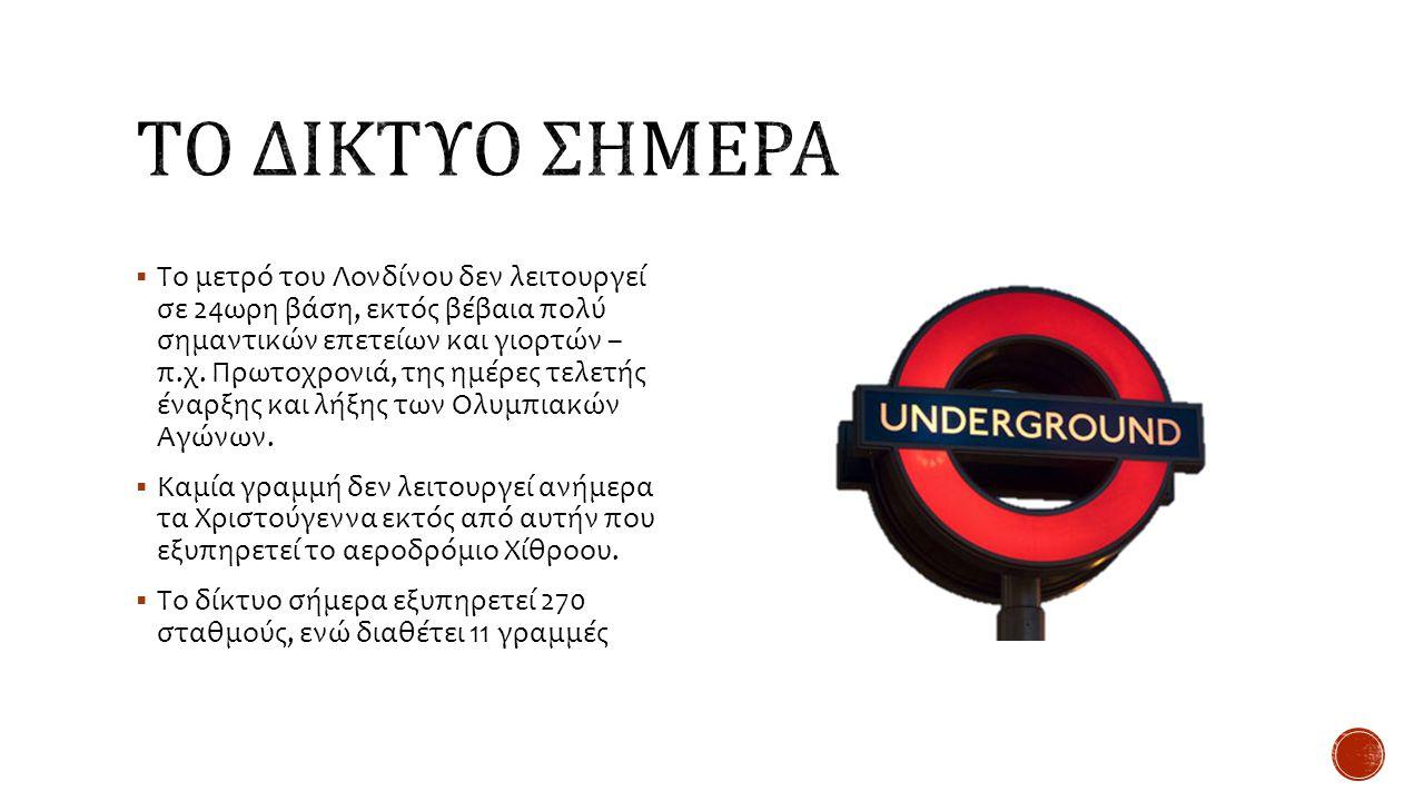  Το μετρό του Λονδίνου δεν λειτουργεί σε 24ωρη βάση, εκτός βέβαια πολύ σημαντικών επετείων και γιορτών – π.χ. Πρωτοχρονιά, της ημέρες τελετής έναρξης