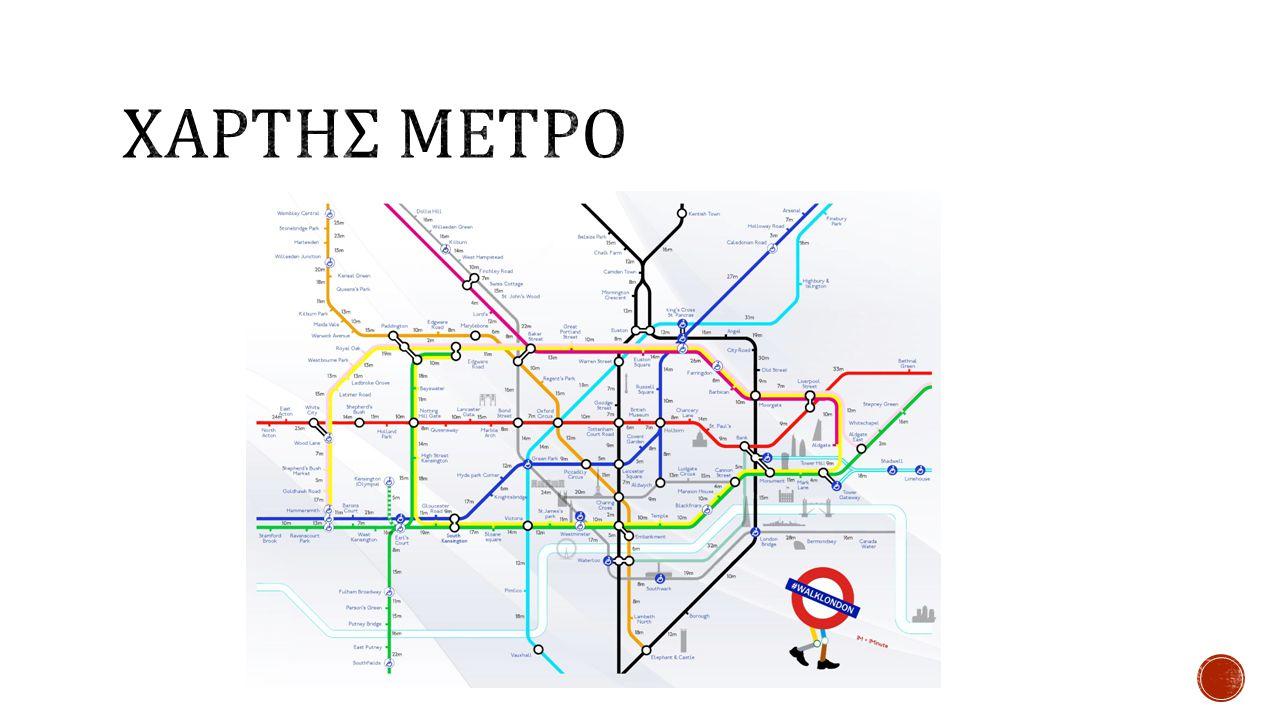  Οι δαπάνες λειτουργίας του μετρό καλύπτονται σήμερα σε ποσοστό 86% μόνο από τα εισιτήρια των επιβατών.